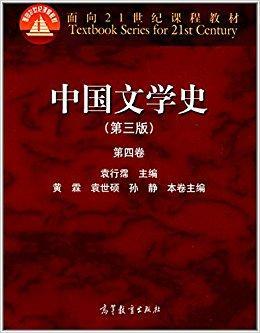 面向21世纪课程教材:中国文学史(第4卷)(第3版)
