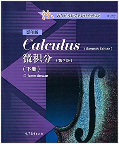 海外优秀数学类教材系列丛书:微积分(下)(第7版)(影印版)