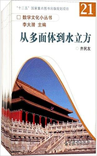 数学文化小丛书(第三辑)(套装共10册)
