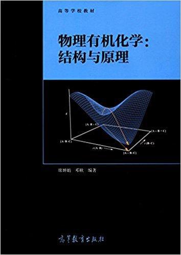 物理有机化学:结构与原理