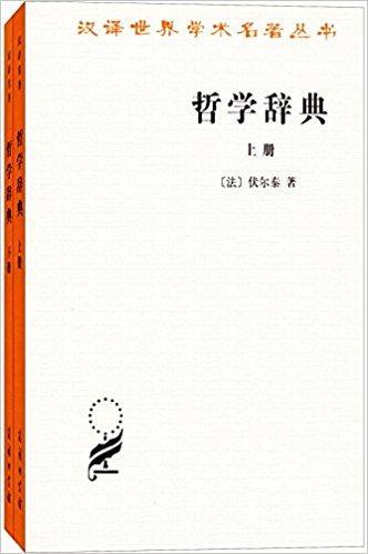 哲学辞典(套装共2册)
