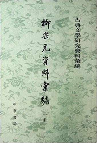 柳宗元资料汇编(上下)