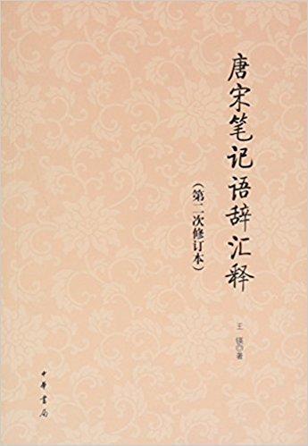 唐宋笔记语辞汇释(第2次修订本)