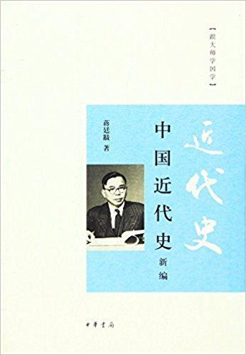 中国近代史新编