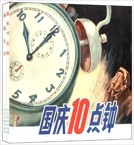 精品连环画:反特斗争故事(套装共2册)