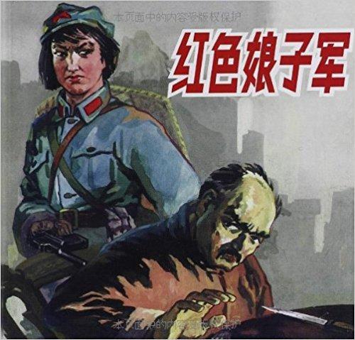 精品连环画:革命斗争故事3(套装共3册)