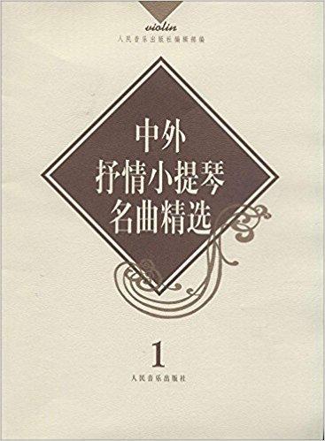 中外抒情小提琴名曲精选(1)