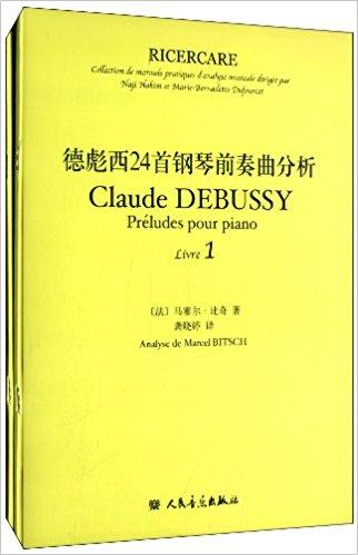 德彪西24首钢琴前奏曲分析(套装共2册)