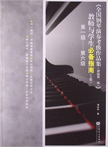 《全国钢琴演奏考级作品集(新编第1版)》教师与学生必备指南(上册)(第1级-第6级)