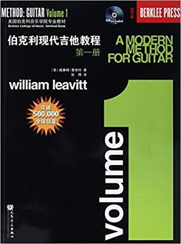 伯克利现代吉他教程(附光盘第1册美国伯克利音乐学院专业教材)(光盘1张)