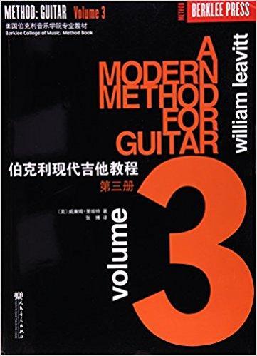 伯克利现代吉他教程(第3册美国伯克利音乐学院专业教材)