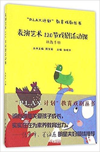 表演艺术120节戏剧活动课(执教手册) / P.L.A.Y.计划教育戏剧丛书