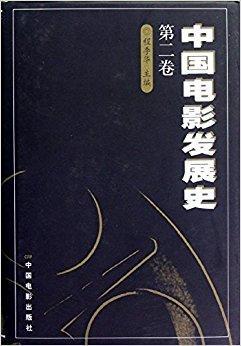 中国电影发展史2