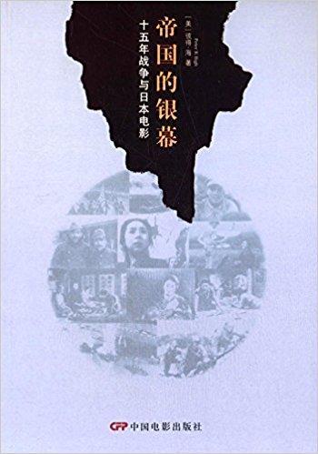 十五年战争与日本电影:帝国的银幕