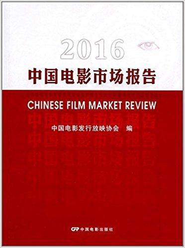 2016中国电影市场报告