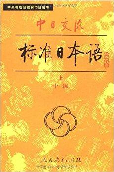 中日交流标准日本语:中级(套装上下册)