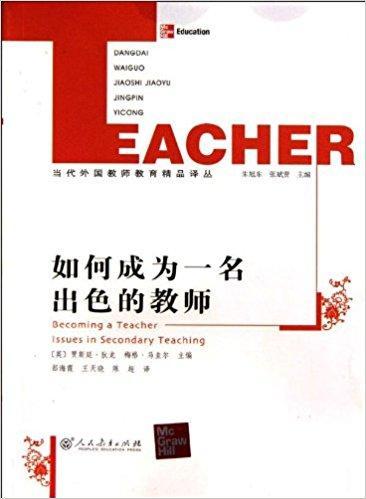 如何成为一名出色的教师
