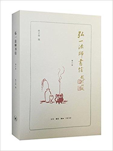 弘一法师书信(增订版)