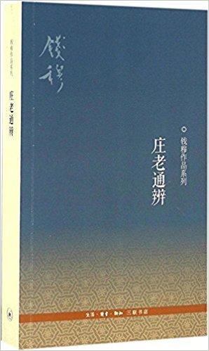 庄老通辨 / 钱穆作品系列