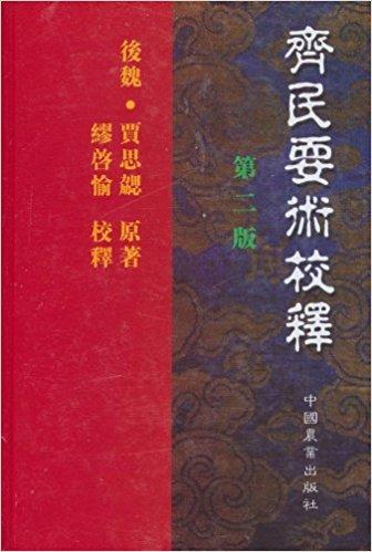 齐民要术校释(第2版)
