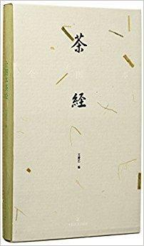 全图本茶经:2016中国最美图书,传统《茶经》唯美再现,影印珍藏版打码编号限量发售,函盒精装彰显中国最美图书高端精美品质