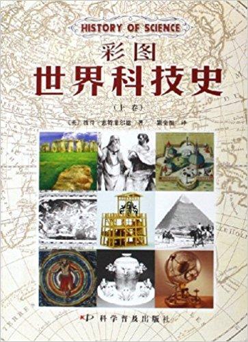 彩图世界科技史(上下)