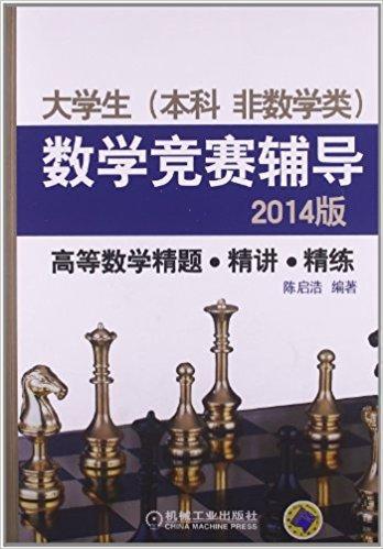 (2014版)大学生(本科 非数学类)数学竞赛辅导:高等数学精题精讲精练