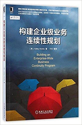 构建企业级业务连续性规划