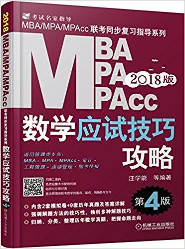 2018MBA、MPA、MPAcc管理类联考数学应试技巧攻略 第4版(新版免费赠送网络视频)