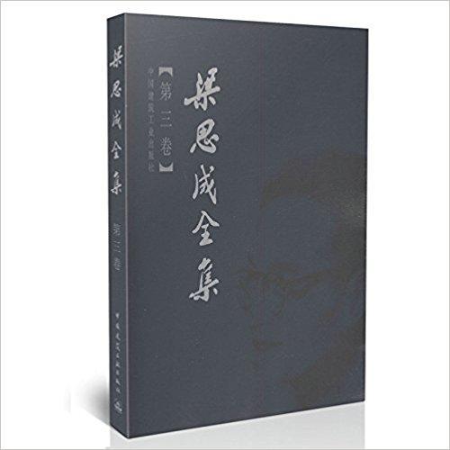梁思成全集 第3卷
