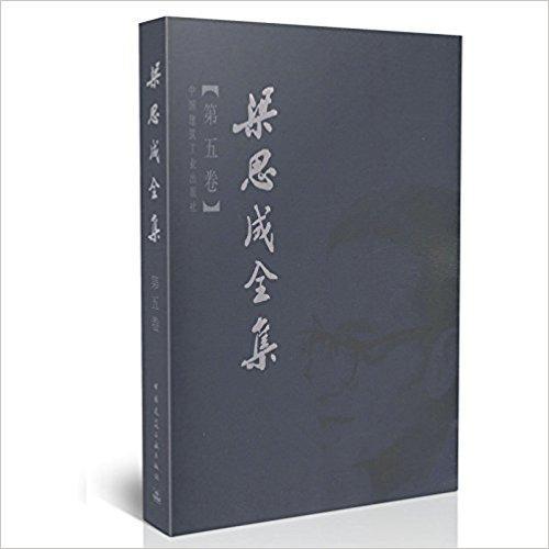 梁思成全集(第5卷)