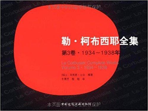 勒?柯布西耶全集(第3卷?1934-1938年)