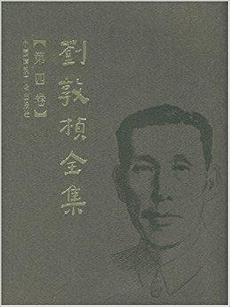 刘敦桢全集(第4卷)