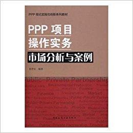 PPP项目操作实务(市场分析与案例PPP模式实践与创新系列教材)