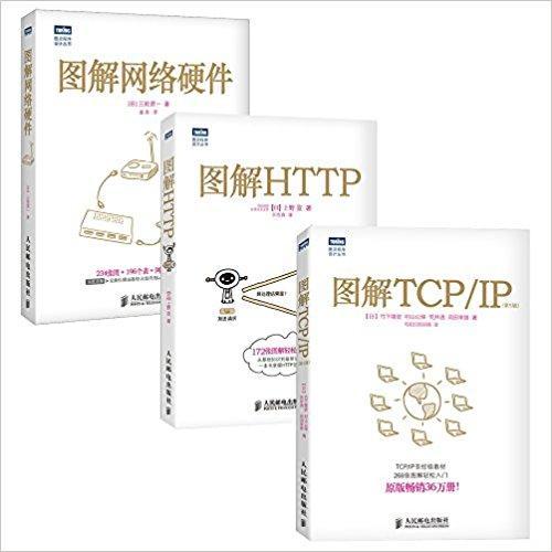 图解HTTP+图解TCP / IP+图解网络硬件(套装共3册)