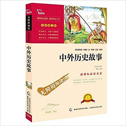 新课标必读名著:中外历史故事(彩插励志版)
