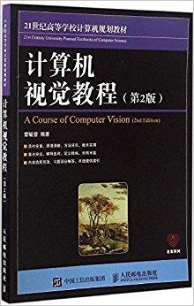 计算机视觉教程(第2版)