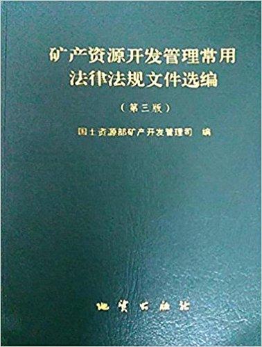 矿产资源开发管理常用法律法规文件选编(第三版)