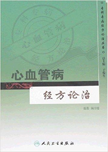 专科专病经方论治丛书:心血管病经方论治