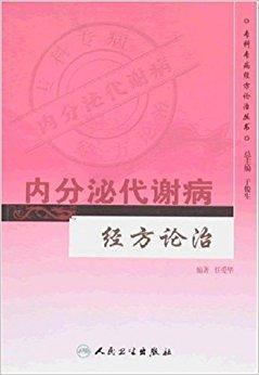 专科专病经方论治丛书:内分泌代谢病经方论治