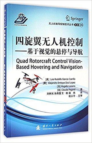 四旋翼无人机控制--基于视觉的悬停与导航(精) / 无人机制导控制技术丛书