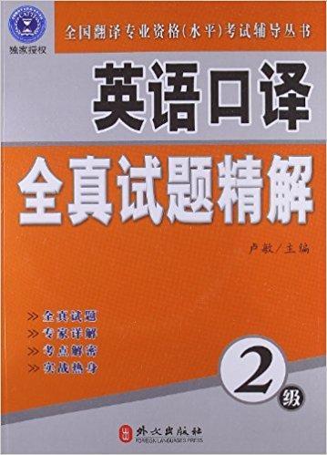 全国翻译专业资格水平考试辅导丛书?英语口译全真试题精解(2级)(附光盘1张)
