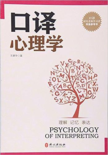 口译心理学