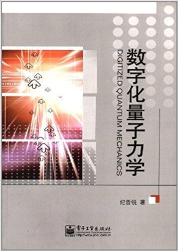 数字化量子力学(附光盘1张)