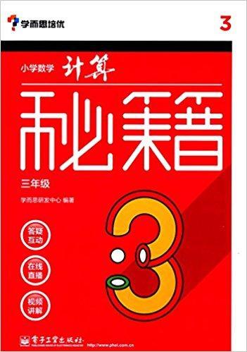 学而思培优·小学数学专题系列:计算秘籍(3年级)