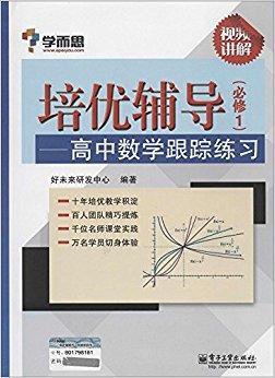 学而思·培优辅导:高中数学跟踪练习(必修1)