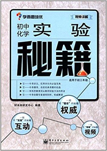 学而思·实验秘籍:初中化学(双色)