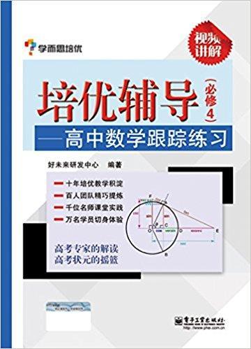 学而思培优·培优辅导:高中数学跟踪练习(必修4)