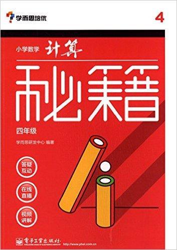 小学数学计算秘籍(四年级)