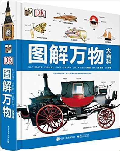 DK图解万物大百科
